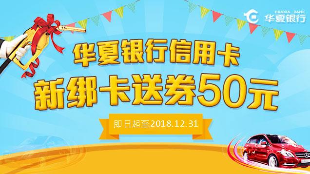 华夏银行信用卡新绑卡送券50元